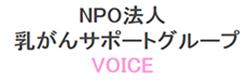 NPO法人乳がんサポートグループVOICEボイス