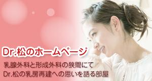 乳がん治療・Dr.松谷の乳房再建への思いを語る部屋[乳腺外科と形成外科の狭間にて]