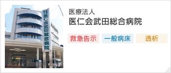 医仁会 武田総合病院